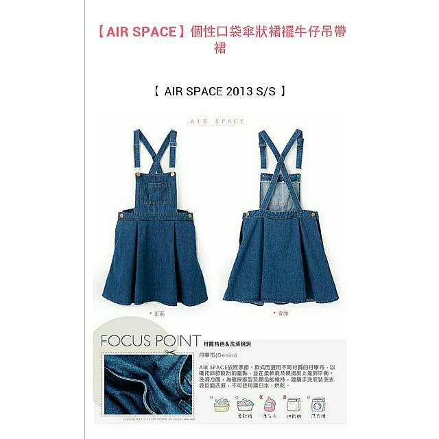 【AIR SPACE】個性口袋傘狀裙襬牛仔吊帶裙