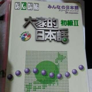 MinNaNo Nihongo Textbook Elementary Level 2 (Basic Level 2) みんなの 日本語 - 大家的日本语 With CD 初级 II