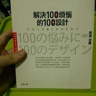 解決100種煩惱的100種設計