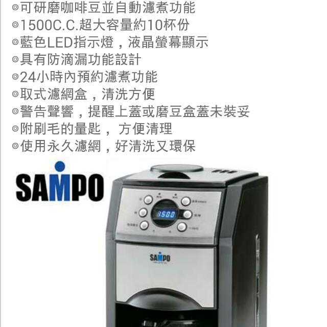 聲寶自動研磨咖啡機(HM-L8101GL)