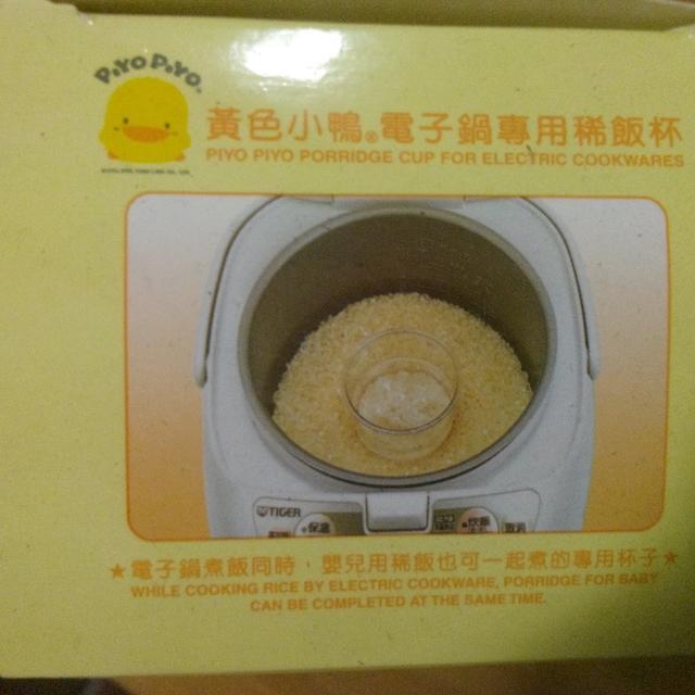 黃色小鴨 電子鍋專用稀飯杯