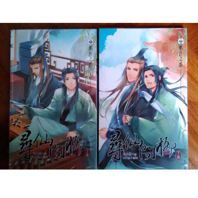 BL Novel_尋仙問柳 (上),(下)