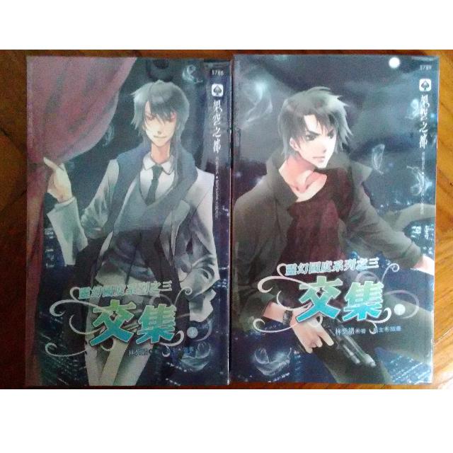 BL Novel_交集(上 ),(下)