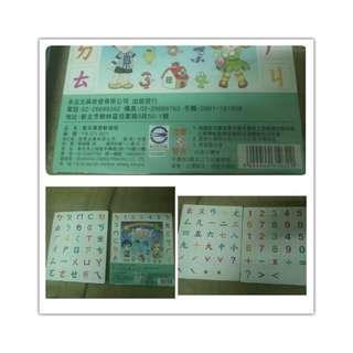 全新ㄅㄆㄇ(注音符號)拼圖.123(算術符號)拼圖.中文一二三拼圖