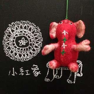 尼泊爾🌏手工羊毛氈大象吊飾🐘