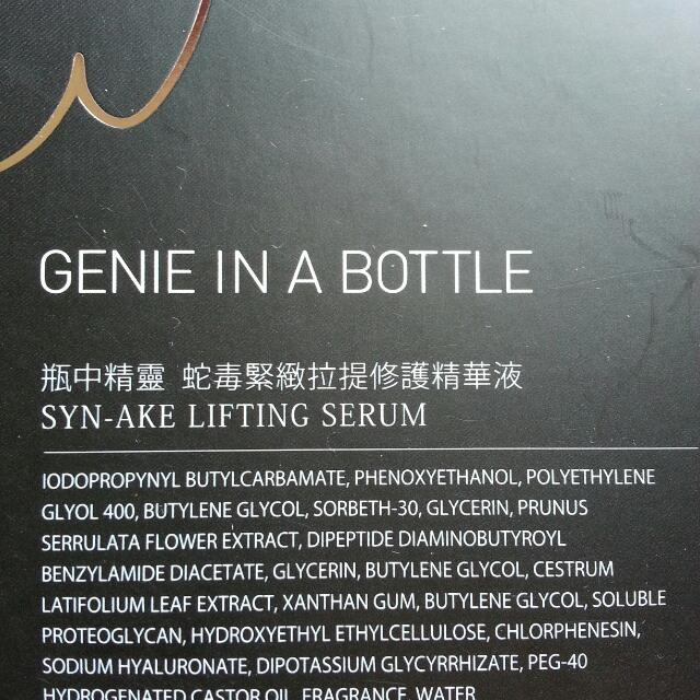 瓶中精靈蛇毒緊緻拉提修護精華液30ml