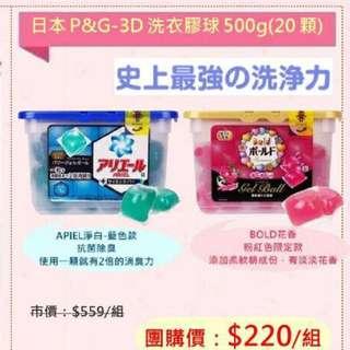 日本p&g洗衣膠球