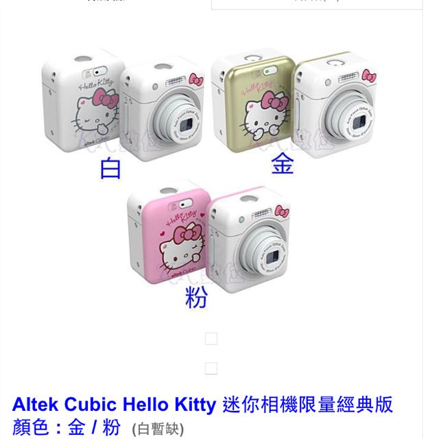 kitty 相機 粉