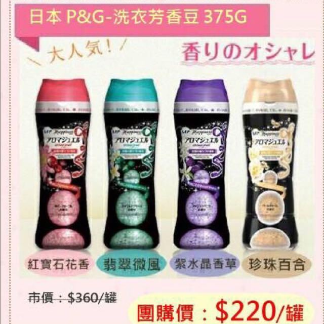 日本p&g洗衣豆