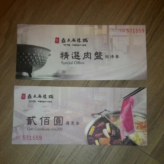 鼎王麻辣鍋折價券及肉盤劵共2張含掛號郵資