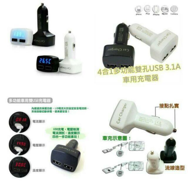 ※ 生活高速通 ※四合一藍光多功能雙輸出USB 3.1A車充 點煙器/LED顯示電壓/電流/溫度/可充各USB設備/2色