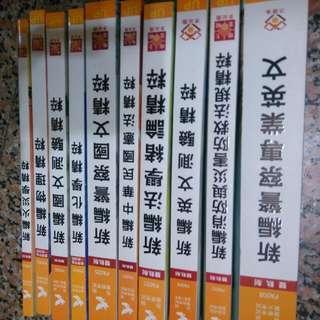 消防警察特考考試書籍
