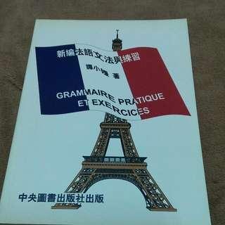 法語文法練習