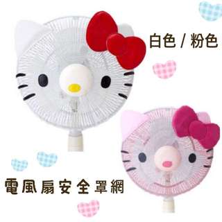 [現貨+預購]Kitty造型電扇安全罩網