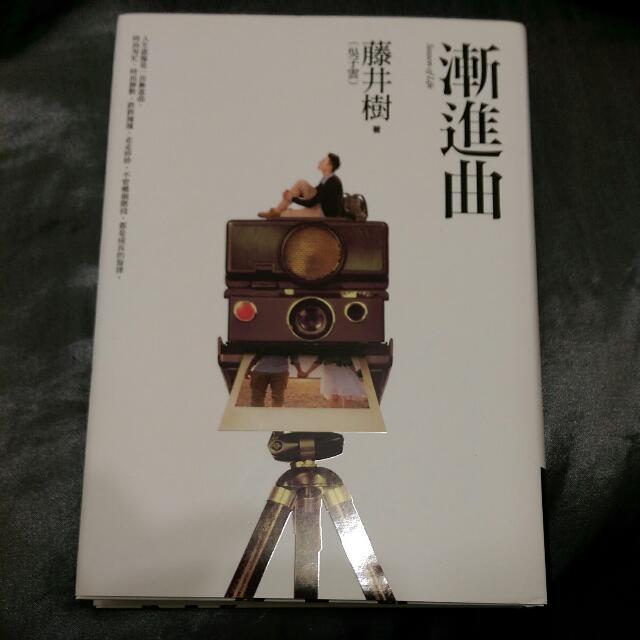 藤井樹-漸進曲