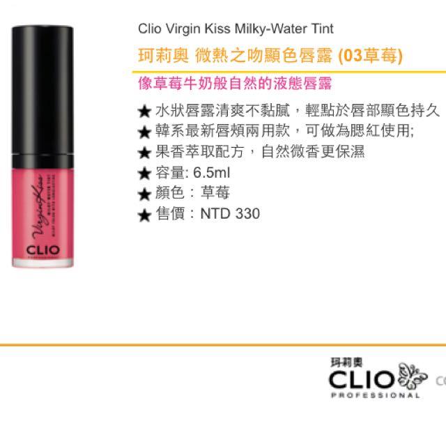 韓國CLIO珂莉奧 微熱之吻顯色唇露💄 03 草莓(免運)