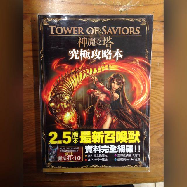 神魔之塔 究極攻略本2.5