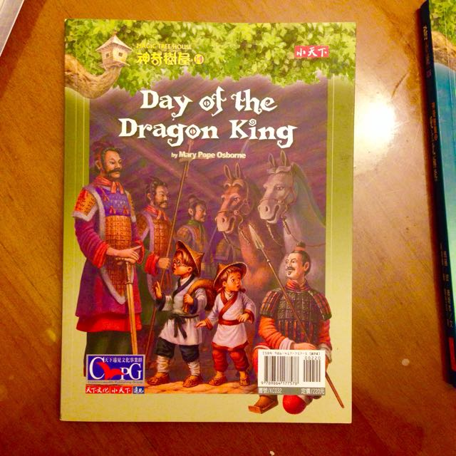 Magic Tree House 14--Day Of The Dragon King 神奇魔法樹屋14--古墓裡的兵馬俑