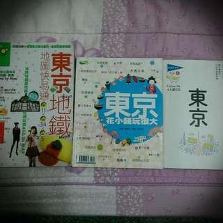 東京自助旅遊書