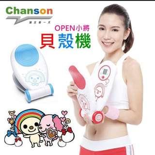 Chanson Open將健身貝殼機