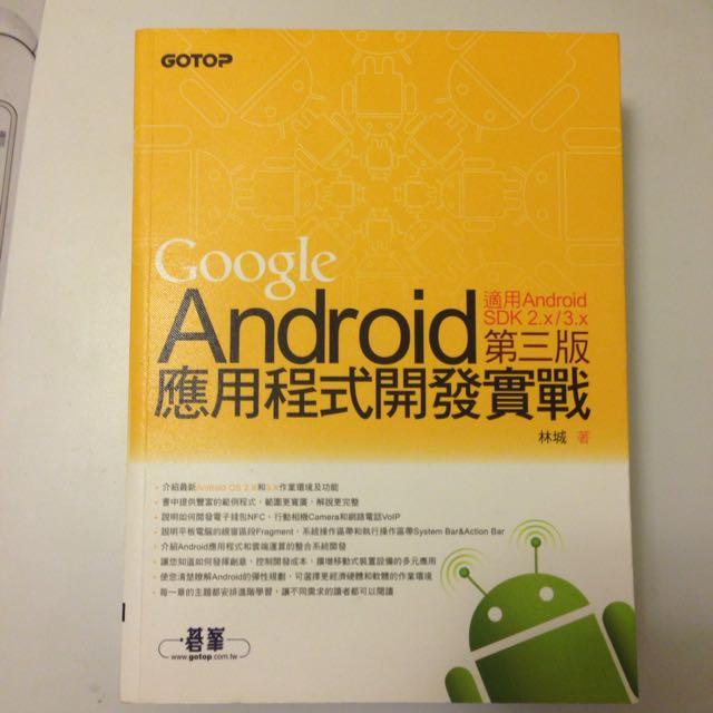 android 開發實戰應用程式 第三版