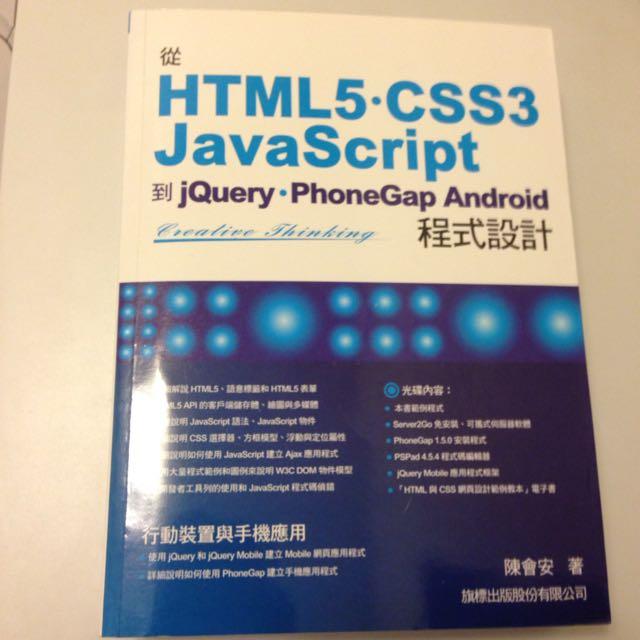 html5/css3/JavaScript