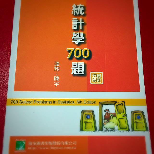 統計學700題(五版)