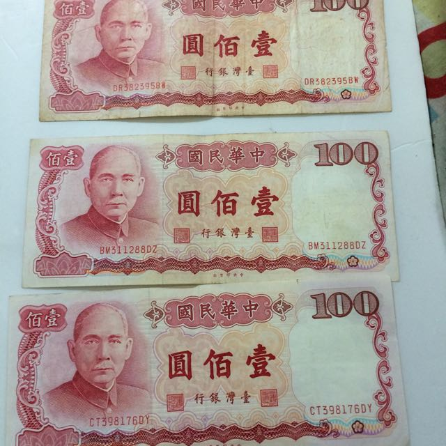 舊幣紙100元
