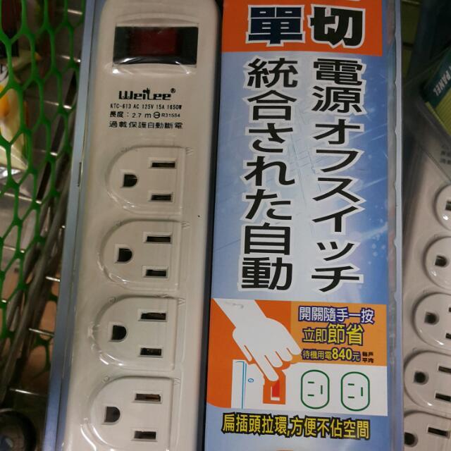 ✴👍我最便宜!!(圖四)安全,防火,節電一開6插延長線2.7m/9尺  全新,特價,搶!!!!✴