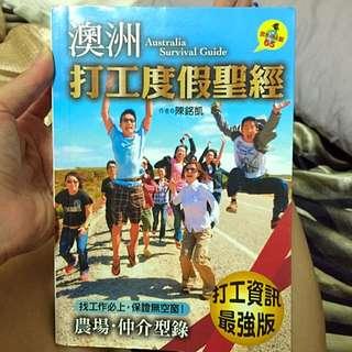 澳洲 打工渡假聖經