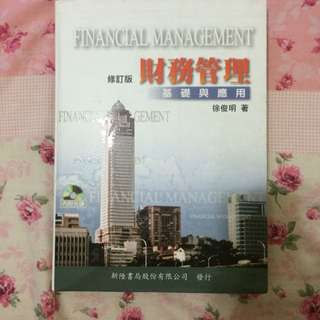 財務管理:基礎與運用 修訂版,徐俊明
