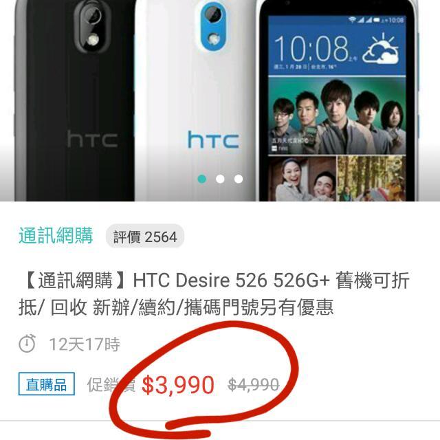 【只賣到母親節】手機,HTC desire 526 (藍框白色機身) 9成9999新,買來送母親節禮物,媽媽不會用,故賠售。只賣到母親節,之後就下架。