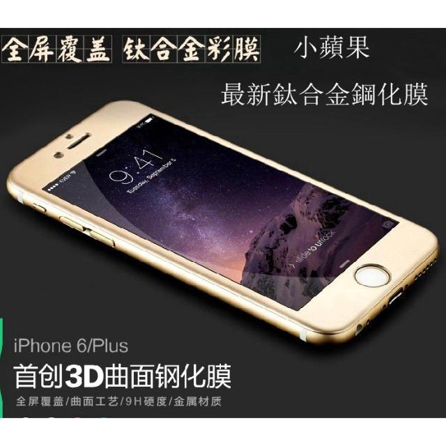 iphone 6 (4.7) 超薄2.5D/9H鈦合金3D曲面全螢幕滿版鋼化膜 玻璃保護貼 保護膜