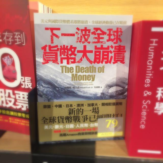 (含運)下一波全球貨幣大崩潰The Death of Money
