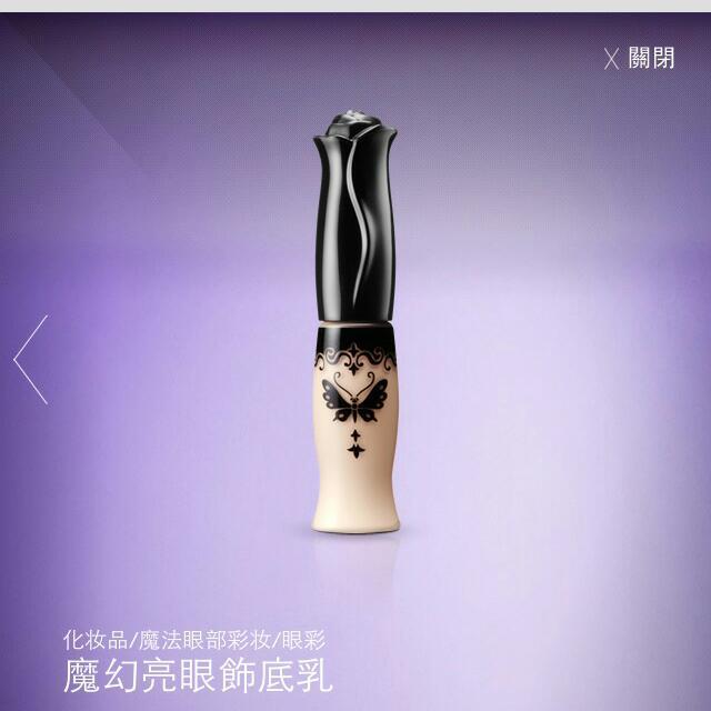 Anna Sui 魔幻亮眼飾底乳