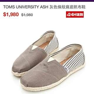 全新正品TOMS 灰色條紋麻底帆布鞋 8號