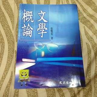二手書-文學概論(張雙英教授著)中文系用書(待匯款)