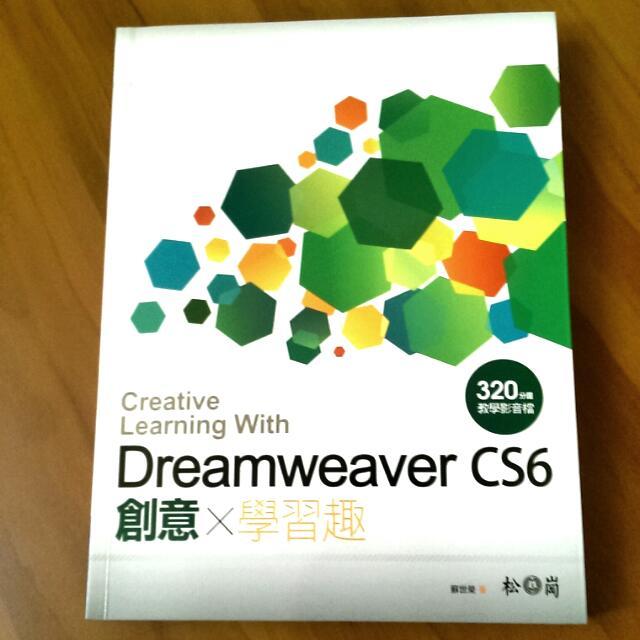 Dreamweaver CS6 + 320 分鐘教學影音檔