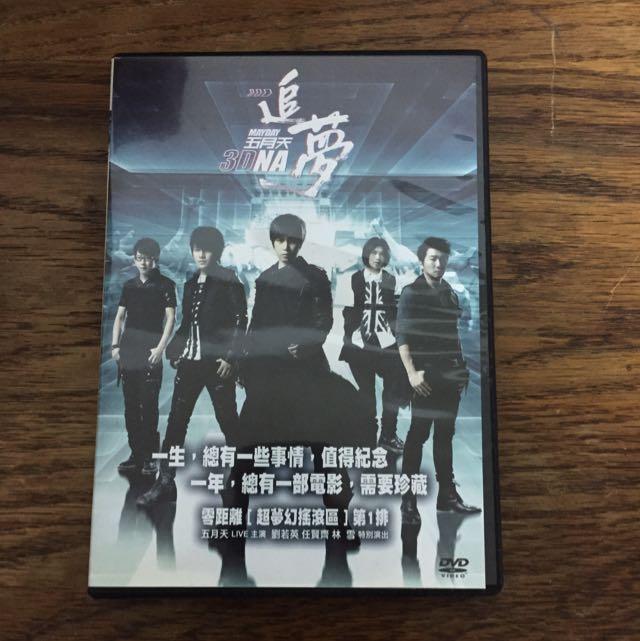 五月天3DNA追夢DVD雙碟💕