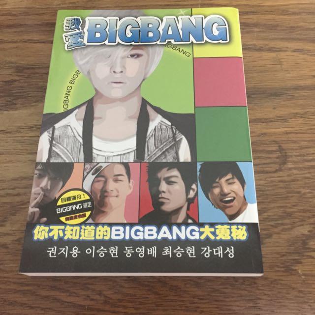 (保留)BIGBANG大搜密💕