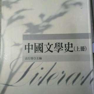 中國文學史 上冊