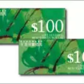 京站禮券 100元面額 只有一張