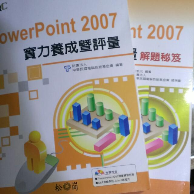 Power Point2007附光碟