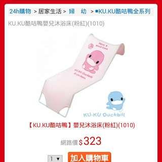 【KU.KU酷咕鴨】嬰兒沐浴床(粉紅)