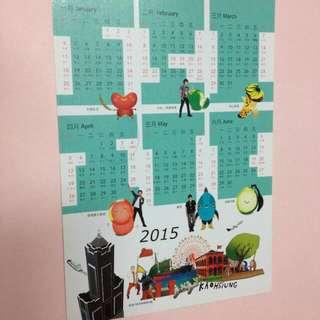 全新 2015 年五月天代言精美印刷年曆卡單張 / 高雄市政府印製限量版收藏
