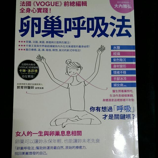 卵巢呼吸法