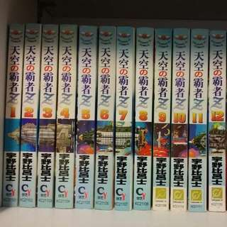 天空霸者Z Complete Set