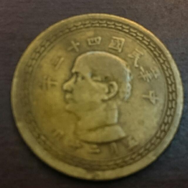 隨身收藏發財古幣 民國43年聚財古幣