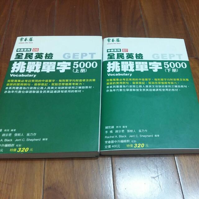 全民英檢中級挑戰單字5000(#已保留)