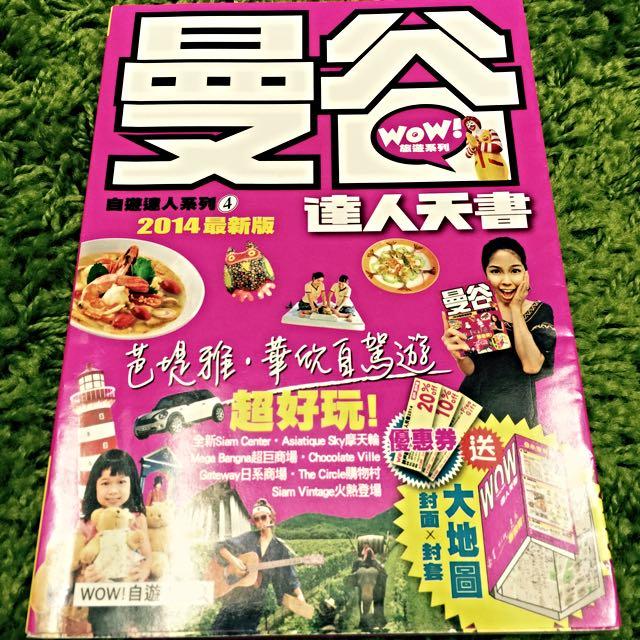 曼谷達人天書 2014版 旅遊書